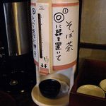 更科 - 更科 @佐野 セルフサービスのそば茶