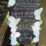 13710459 - 201207 銀杏の木 メニュー看板.jpg