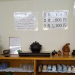 蕎麦工房 お仙 - メニュー