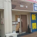 麺屋 一慶 - 店舗外観