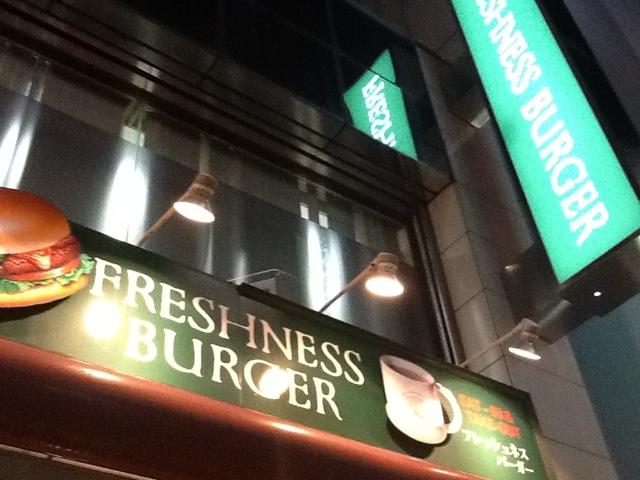 フレッシュネスバーガー 新宿3丁目店