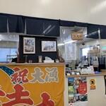 志摩の海鮮丼屋 - 入り口