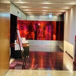137119317 - 丸の内ビルディング35 階にあるサンス・エ・サヴール。                       エントランスは赤色が印象的。