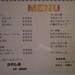 13712797 - 飲み物メニュー(喫茶店です)