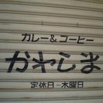 カレー&コーヒーかわしま - 定休日のシャッター(木曜定休日)