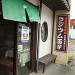 岩城屋米穀店 - 入り口