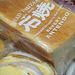 アンテンドゥ - 石焼食パン