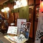 井戸端 - 外観写真: