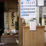 華乃蔵 - 仏壇、神棚と隣り合わせのレジ
