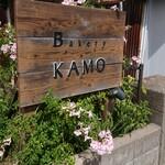 ベーカリー KAMO - この看板が目印(目立たない)