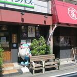 活麺富蔵 - 2020年9月21日訪問