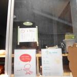ボンジュールモジョモジョ - コッペはひとつ50円 すっごい人気らしい