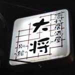居酒屋大将別館 - 電飾看板