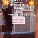 アンシュシュ - 入り口(営業時間)