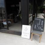 松華堂菓子店 - 店頭の置き看板