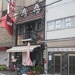 喫茶ジャワ - お店の外観