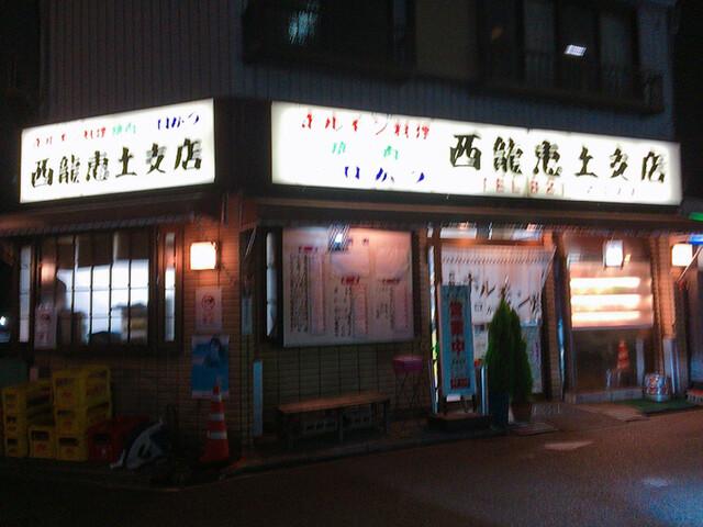 西 龍 恵 土 支店