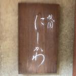 Nishikawa - 中表札