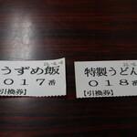 沙羅の木 茶屋 -