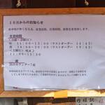 Tokorozawataishouken - 説明