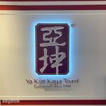 Ya Kun Kaya Toast -