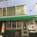 スープカレー カムイ - 開店直前の店舗外観