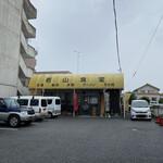 若山食堂 -