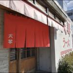 天琴 - 店構え ラーメン650円…撮影禁止