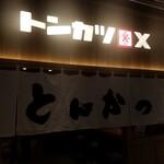 トンカツ X - 外観写真: