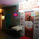 ムンバイキッチン - Mumbai Kitchen Indian Restaurant @西葛西 ビル1階奥にあります