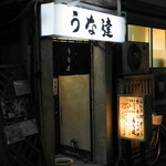 うな達 - 2012.7 店舗外観