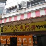 竹の家 - 外観