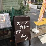スープカレー カムイ - 店頭の立て看板