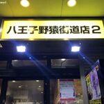 137199328 - ラーメン二郎 八王子野猿街道店 2
