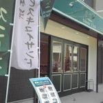 横浜スコーンクラブ - 外観