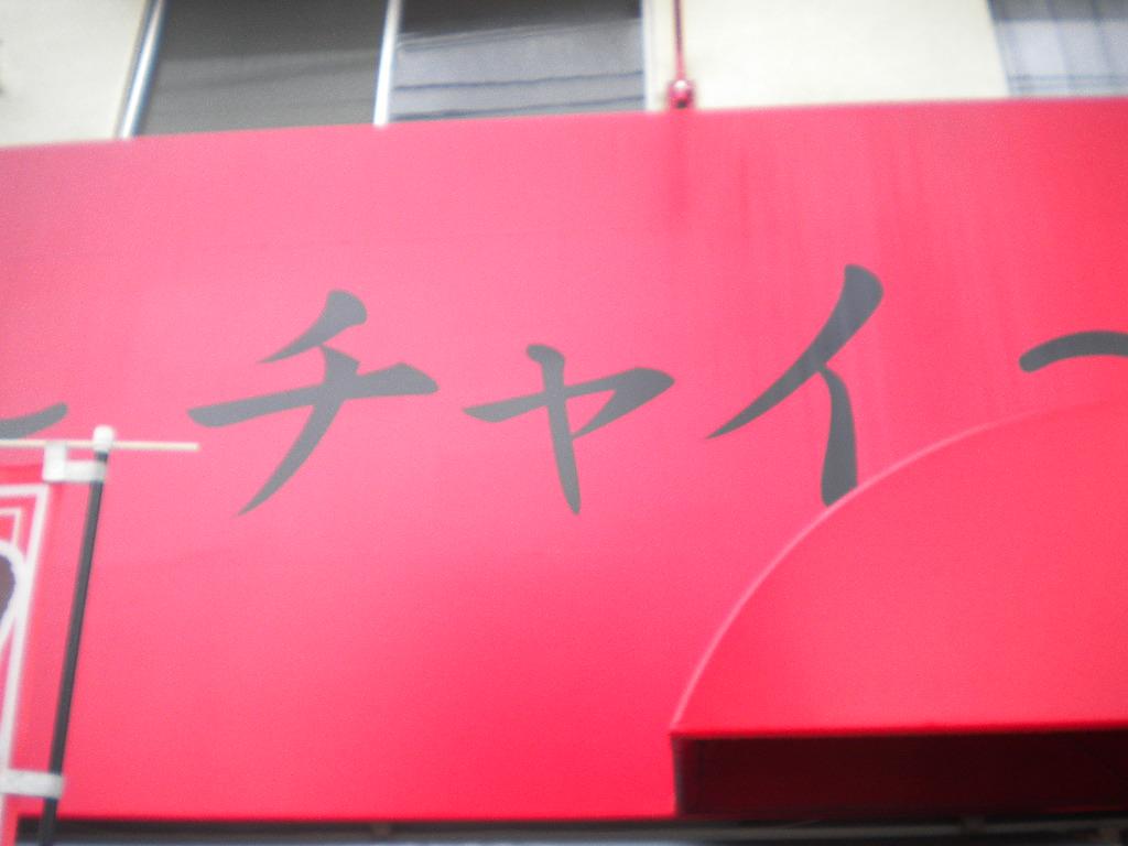 中華の店チャイ