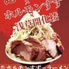 七輪炭火焼肉ホルモンすず - 料理写真: