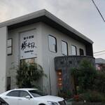 餃子菜館 勝ちゃん -