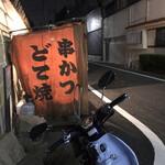 串かつ・どて焼 武田 - バイクですのでテイクアウト。