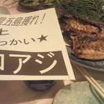 仙台 あべちゃんの店 - トロあじ