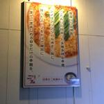 麺屋 つつみ -