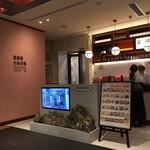 富錦樹台菜香檳 - 誠品書店のフロア。