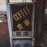 喫茶 新潟 -