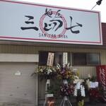 麺屋 三四七 -
