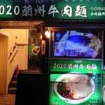 2020蘭州牛肉麺 - 外観