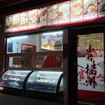 2020蘭州牛肉麺 - 隣の小籠包の店と系列