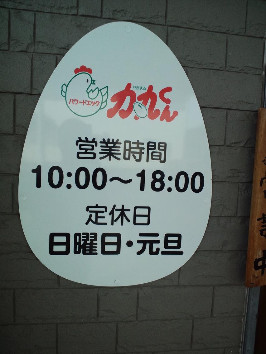 三田鶏園 name=