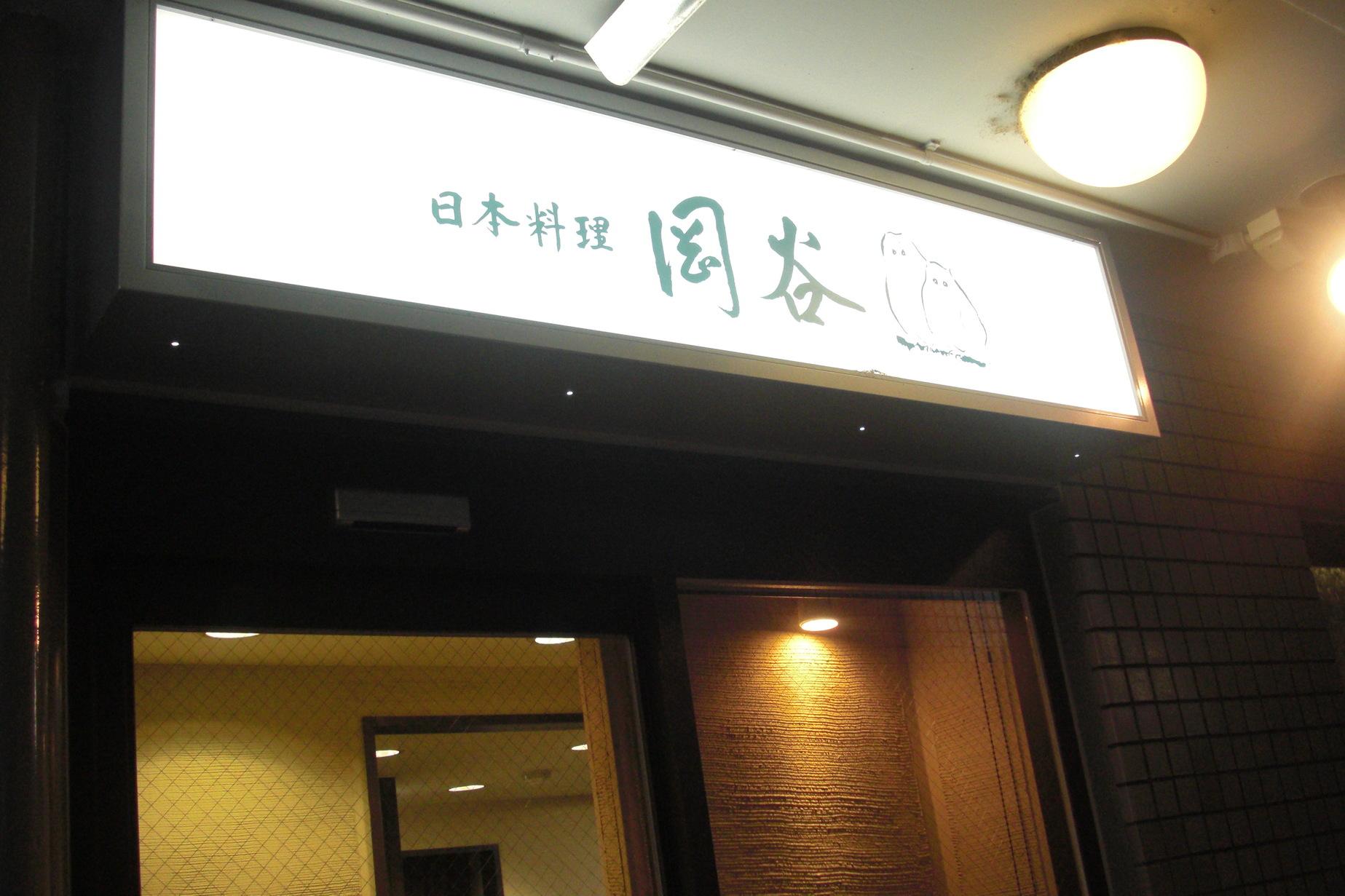 日本料理 岡谷
