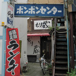 福わうち - 飲み屋街ボンボンセンターがある