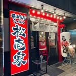 松壱家 - 浜松の有楽街にあります。